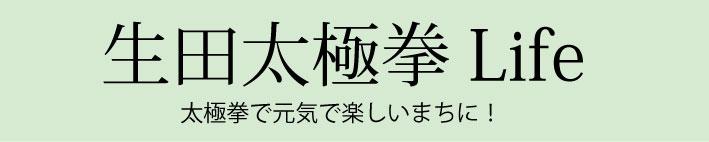 生田太極拳~塩沢和美