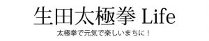 生田太極拳